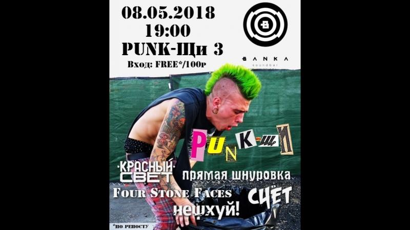 НеΨхуй! (НеПсиХуй!) - Панк Щи 3 (08.05.2018)