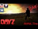 DayZ Выжить любой ценой Срочный сбор средств Stream