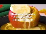 Печеные яблоки с карамелью и мороженым   Больше рецептов в группе Десертомания