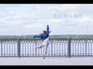 ELEN cover dance video SEVENTEEN - Dont Wanna Cry