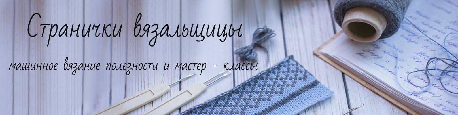машинное вязаниестранички вязальщицы вконтакте