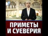 Приметы и суеверия в Исламе