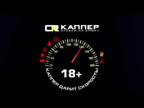 Каппер дарит скорость!