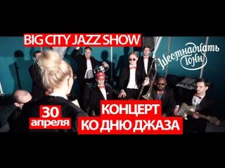 Видео приглашение 30 апреля клуб 16 тонн