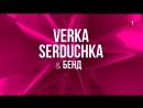Верка Сердючка Бенд - Концерт в Киеве - 28.06.2017 - Концерт ТВ - 2017 - live - Ю-720-HD - mp4