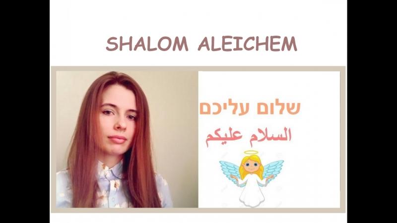 שלום עליכם السلام عليكم. Шалом алейхем. Shalom Aleichem Shabbat Shalom. Еврейские песни. Песни на иврите.