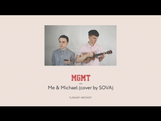 MGMT — Me Michael (cover by SOVA, russian version)