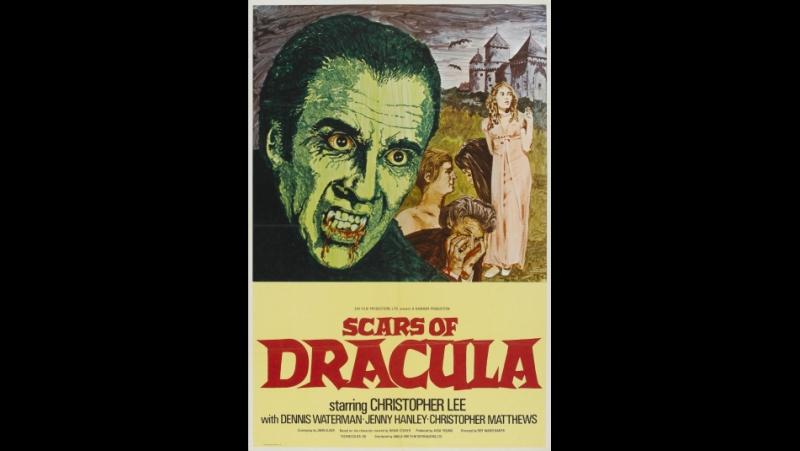 Шрамы Дракулы (1970. Scars of Dracula)