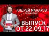 Андрей Малахов. Прямой эфир. Ржунимагу 22.09.2017