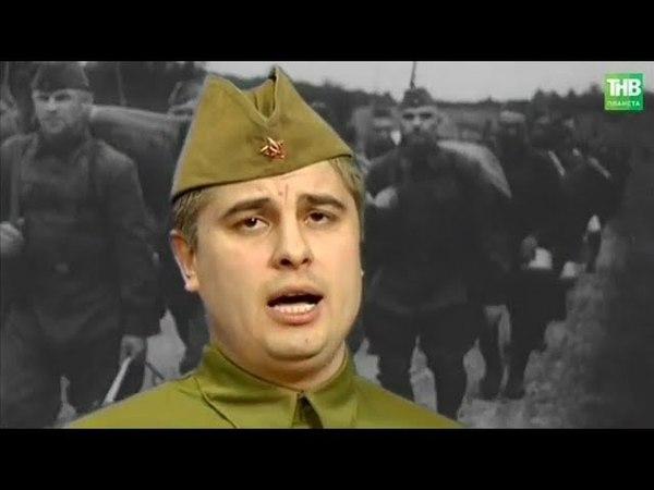 Казан Егетлэре - Солдатлар