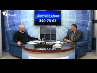 Диалог у озера - Владимир Матвеев, заместитель председателя МС г.Сестрорецка