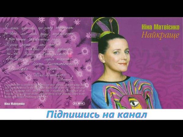 Ніна Матвієнко, Найкраще, Ой, де ж це ти, подруженько