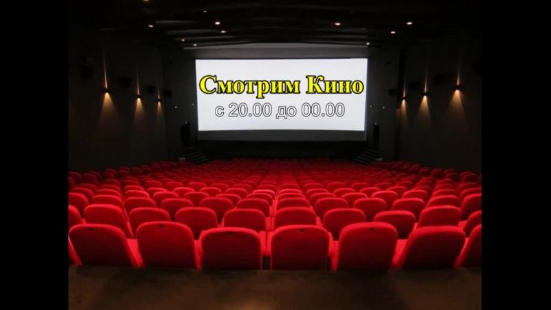Смотрим кино - терминатор генезис - начало в 22.00
