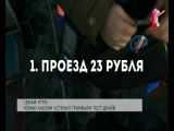 СЕЛФИ-УТРО: РОМА КАСИЯН УСТРОИЛ ТЕСТ-ДРАЙВ ТРАМВАЯ