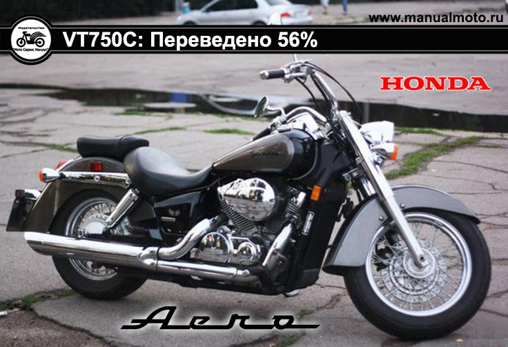 Сервис мануал Honda VT750C Shadow Aero (2003-2014)