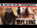 Spec Ops The Line Прохождение 3