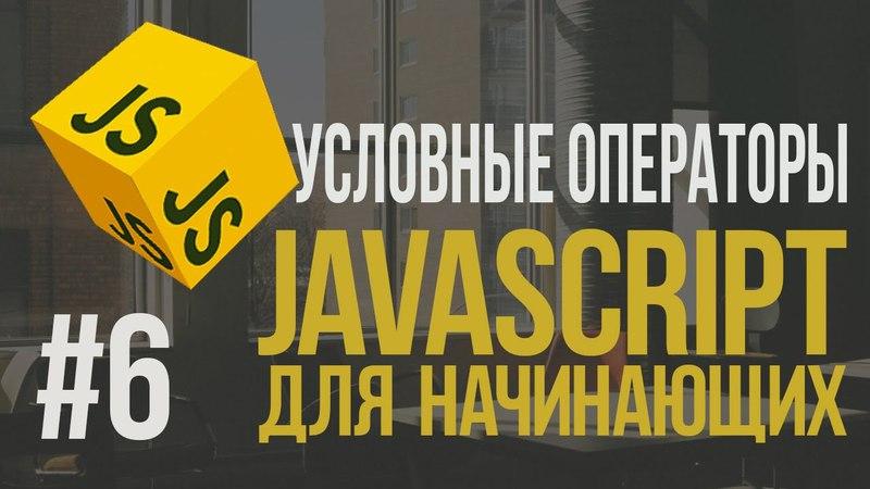 Уроки JavaScript | 6 - Условные операторы if, if else, .