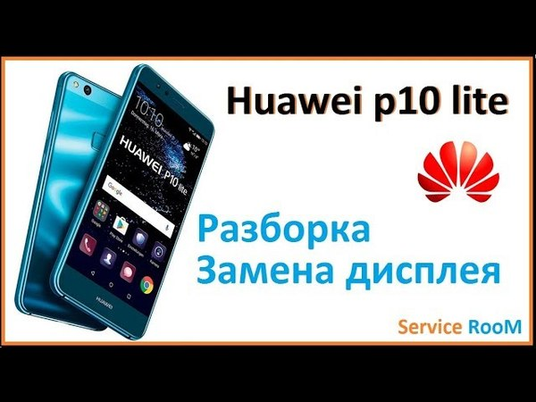Разборка Huawei P10 Lite. Замена дисплея