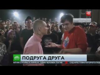 Репортаж НТВ о ситуации со сливом фото Oxxxymiron [Рифмы и Панчи]