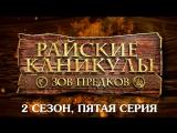 Райские каникулы (2 сезон, 5 серия) - Битва с изгоями