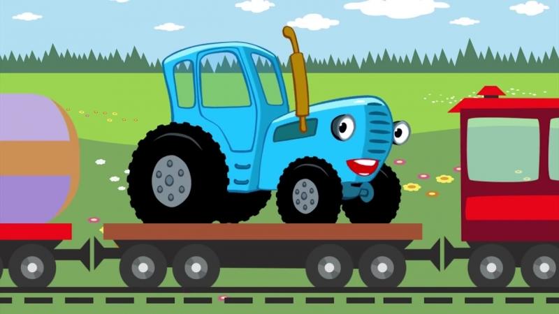 ДАЛЕКО и БЛИЗКО - развивающая обучающая песенка мультик для детей про трактор поезд и машины