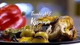 «ПроСТО кухня» / 3 сезон, 18 выпуск