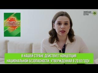 Какие обязательства есть у Беларуси в сфере борьбы с изменением климата