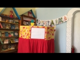 «Репка» в библиотеке