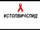 СТОП ВИЧ СПИД