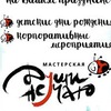"""""""ДУШИ НЕ ЧАЮ"""" мастер-классы в Самаре"""