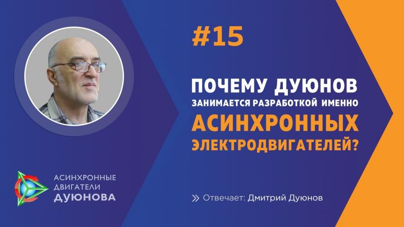 15 Почему Дуюнов занимается именно разработкой асинхронных электро двигателей