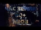 Час земли в Азове (24.03.2018)