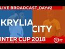 KRYLIA - CITY | 2 DAY | 18:00 | INTERCUP2018