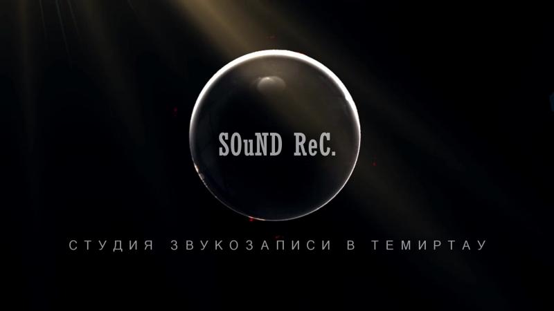 SOuND ReC. (Студия звукозаписи в Темиртау) - INTRO(CENTRE PROD.)
