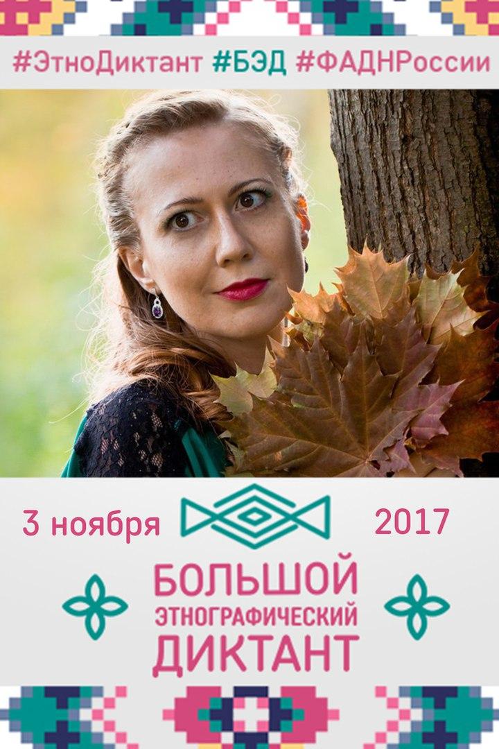 «Большой этнографический диктант» стартует 3 ноября в 10:00