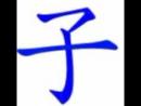 иероглиф сын