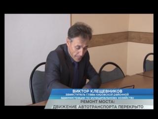 РЕМОНТ МОСТА_ДВИЖЕНИЕ АВТОТРАНСПОРТА ПЕРЕКРЫТО