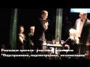 Реальные зрители - участники спектакля Подслушанное, подсмотренное, незаписанное!