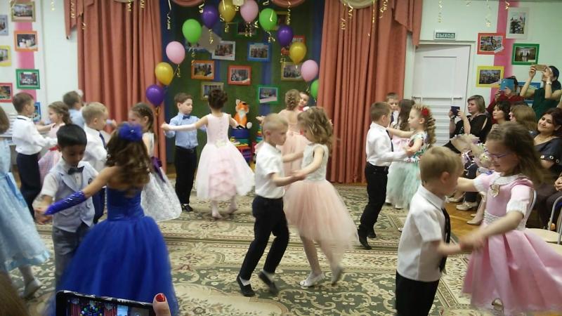 Вальс Впускной в Детском саду 2018 г