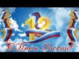 Всех своих ДРУЗЕЙ и РОССИЯН ПОЗДРАВЛЯЮ с Большим Праздником - 12 июня - День НЕЗАВИСИМОСТИ РОССИИ !