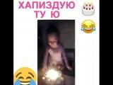Хапизду ю ту ю)))