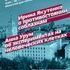 Лекторий «Эволюции» в Воронеже