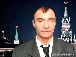 Александр Пистолетов - Новогоднее обращение 2018