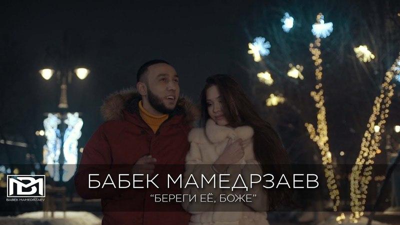 Бабек Мамедрзаев Береги её Боже Official video