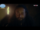 Воскресший Эртугрул 50 серия на руском
