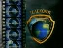 Staroetv Заставка НТВ, 1994-1997 Телекомпания Мир кино представляет
