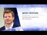 Денис Леонтьев, КБ Стрелка. Спикер открытого урока