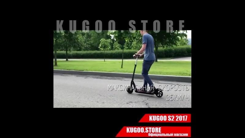 Kugoo s2 350w KUGOO.STORE
