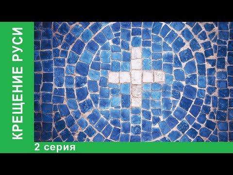 Крещение Руси. 2 серия. Документальная Драма. 2018. Star Media. Babich - Design