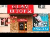 Студия текстильного дизайна GLAM